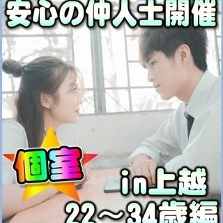 【婚活・個室パーティー】1/21(日)11時~in上越市☆22歳~...