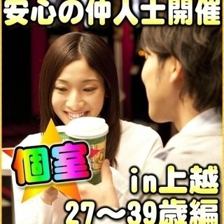 【婚活・個室パーティー】1/21(日)13時~in上越市☆27歳~...