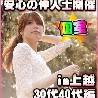 【婚活・個室パーティー】1/21(日)15時~in上越市☆30代・...