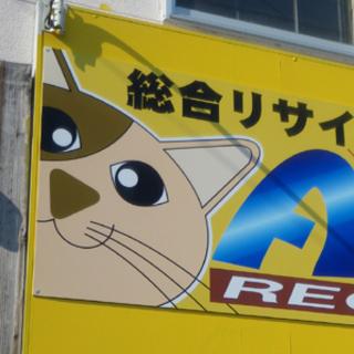 出張買取のリサイクルショップAsty札幌です。