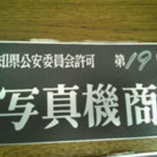 【古物商プレート各種】