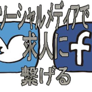 ソーシャルメディア担当者 SNSマーケティング部隊を募集中
