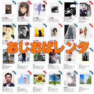 お助け支援システム おじさん・おばさんレンタル(全国)テレビ東京...