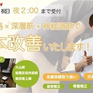 (50%OFF)!!6000円→3000円 骨盤矯正 肩こり、腰...