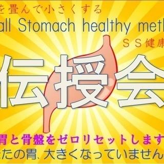 急遽開催 12月15日(金)「SS健康法伝授会」in岐阜市ことぶき整膚院
