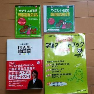 韓国語 CD・本