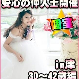 個室☆婚活カジュアルパーティー☆ 津市 12/17(...