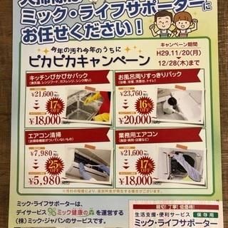 レンジフード¥10,800!若干の空きあり!年末のお掃除間に合います!
