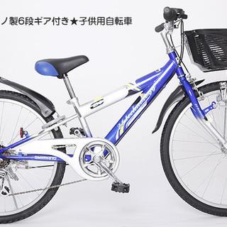 子供用マウンテンバイク24インチ ブルー/シルバー 未使用品 自転車