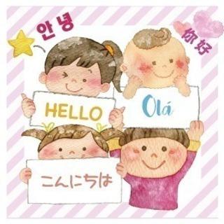 多文化な子育てを楽しむ会 メンバー募集!Multicultura...