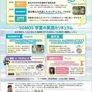 【英語学童】目黒駅前OPEN!まだ空きあります☆ - 品川区