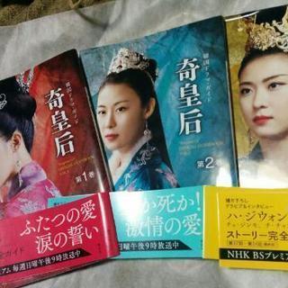 奇皇后韓国ドラマガイド全3巻
