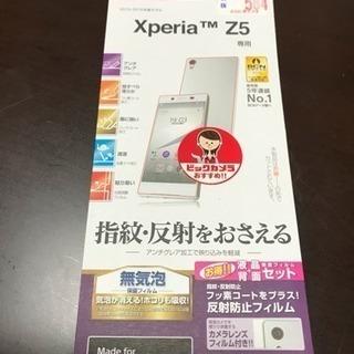 XperiaZ5専用