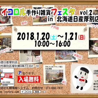第2回イコロル手作り雑貨フェスタ in 北海道日産厚別店