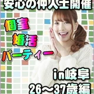 🎉岐阜婚活♪個室パーティーin岐阜市🎉1/21(日)13時~・26...