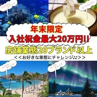 【町田店急募!!】入社祝金20万円...