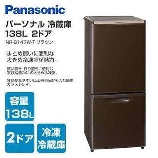 Panasonic 2ドア 冷蔵庫