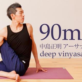 【9/29】中島正明によるアーサナ:90分の体験クラス