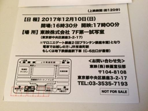 2018年東映新作映画スニークプレ...