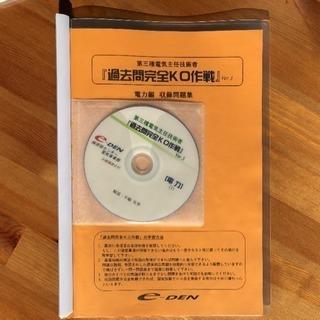 電験三種 合格セット〜KO作戦とノート〜