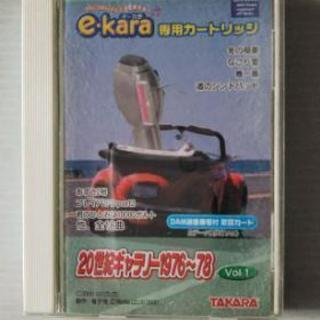 e-.kara専用カートリッジ7