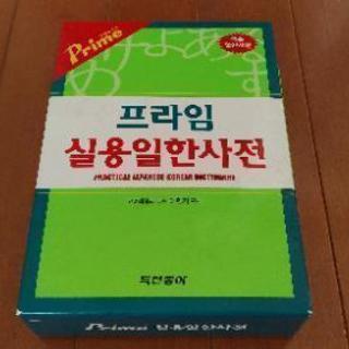 プライム 実用日韓辞典