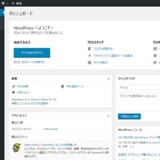 WordPress(ワードプレス)って何…?!から始める3H集中講...