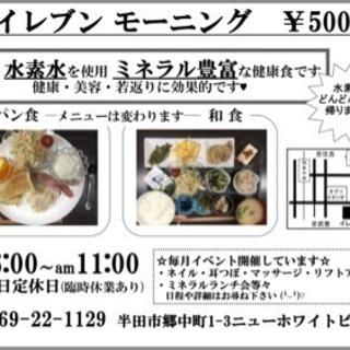 イレブンモーニング500円★健康★美容★ミネラル食★