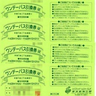 東武動物公園フリーパス4枚(4名分)