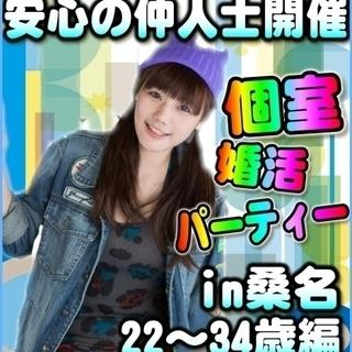 ☆★☆個室☆婚活パーティー☆22歳~34歳編★☆in...