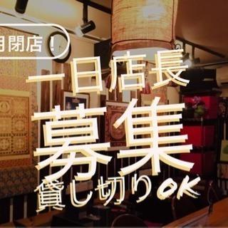 貸し切りカフェ / バーをしたい方! 新年会、忘年会、サークルの集...