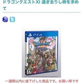 PS4 ドラクエXI いけにえと雪のセツナ メタルギアV