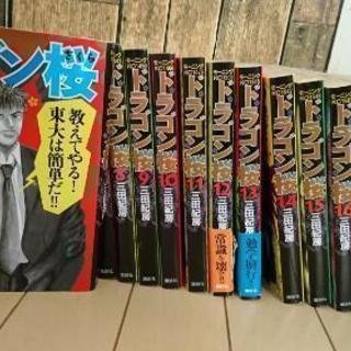 ドラゴン桜 全巻 1~21巻まとめて◎