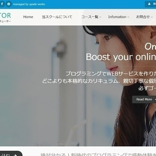 WEBプログラミングのオンライン個別指導&セミナー ONLINE-...