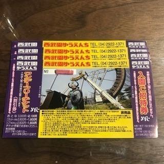 西武遊園地入園ご招待券  ワンデーフリーチケットの割引き券付き 4枚‼️