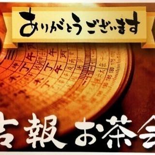 吉報お茶会 in 四日市