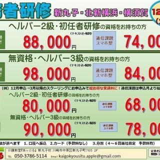 【横浜・新横浜】未経験でも!介護福祉士・実務者研修めちゃ安!