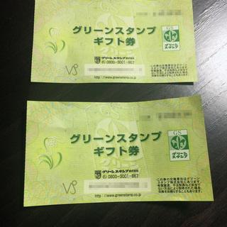 グリーンスタンプギフト券2枚