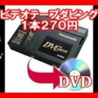 1本270円★お子様の成長を記録したビデオテープは劣化で再生できな...