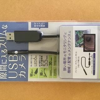 USB 接続内視鏡カメラ LEDライト付