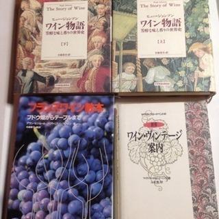 ヒュージョンソン ワイン物語 上下巻セット、ワインビンテージ案内...