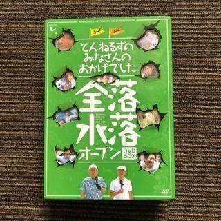 とんねるず全落、水落DVD4枚セット