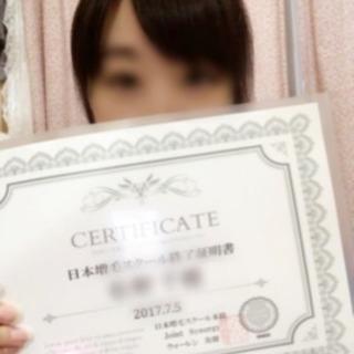 1Day資格♡日本増毛スクール ディプロマコース♡ - 久留米市