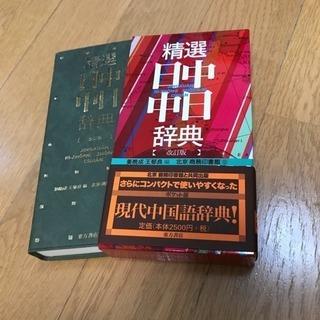 新品 未使用‼️精選日中・中日辞典 : 北京・商務印書館版/王 ...