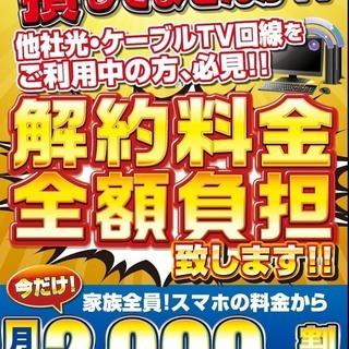 【特別価格!】スマホ毎月¥1727~/月々 解約金無料!