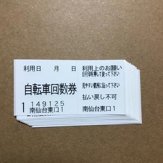 南仙台駅 駐輪場 回数券