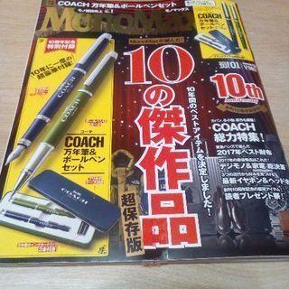 2018年1月号 モノマックス 未開封雑誌