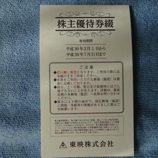 東映映画観賞券6枚綴り 送料無料