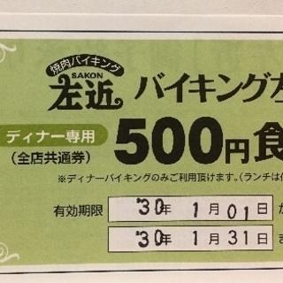 焼肉バイキング左近 500円食事券 1枚