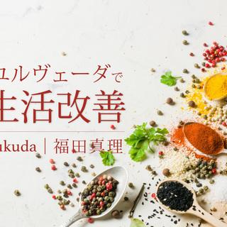【1/10.17】アーユルヴェーダで食生活改善(2日間)